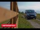 Тест Драйв Peugeot Expert Tepee от АвтоПортала
