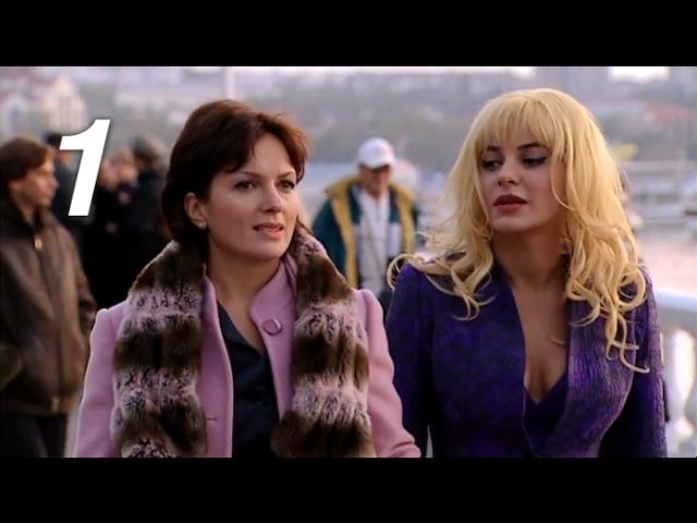 Не отрекаются любя. Серия 1 (2008) Мелодрама, приключения @ Русские сериалы