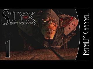 Styx: Master of Shadows - Стикс, последний из рода 1