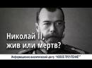 Россия как Вавилонская Башня Дом Романовых 123