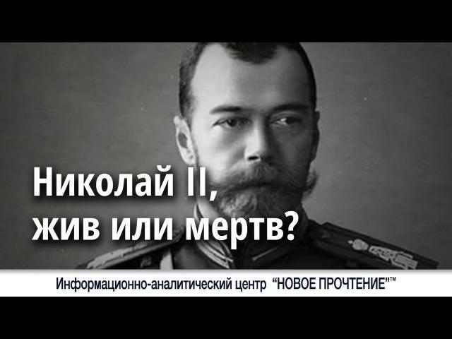 Россия как Вавилонская Башня. Дом Романовых 123