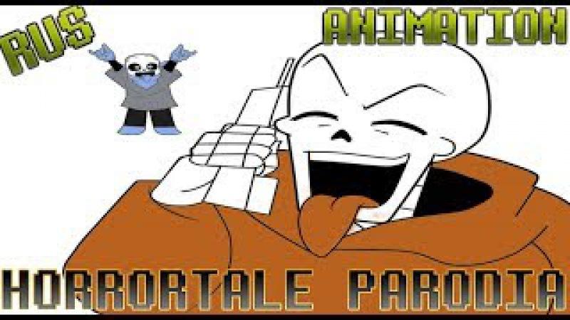 Horrortale Parodia (undertale animation) | Русский дубляж [RUS]
