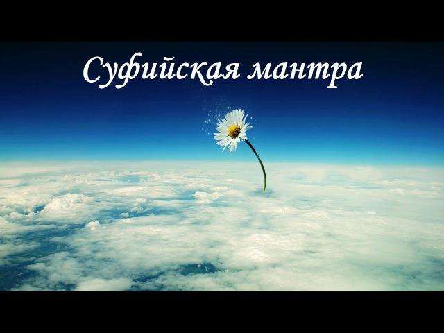 ✫ СУФИЙСКАЯ МЕДИТАЦИЯ ✫ способствует очищению ЭГО