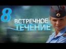Встречное течение - 8 серия (2011)