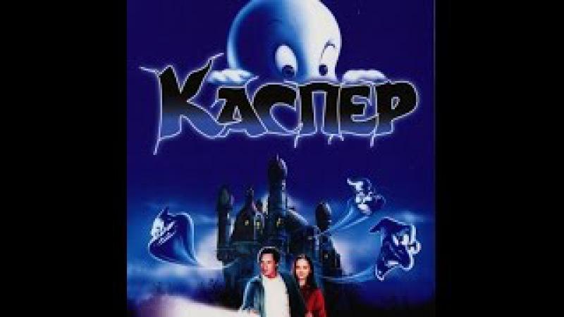 Каспер (1995) весь фильм » Freewka.com - Смотреть онлайн в хорощем качестве