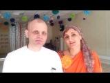 Шъям Прабху и Матаджи Гаури. Отзыв о курсе