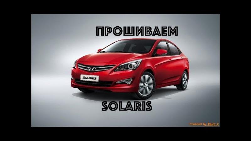 Solaris 1,6AT отзыв владельца о прошивке » Freewka.com - Смотреть онлайн в хорощем качестве