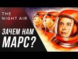 Илон Маск, его космическая экспансия и колонизация Марса The Night Air