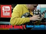 Guitar Lick #22 Fusion Dmaj7