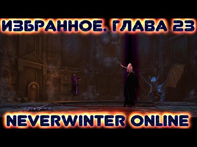 Neverwinter Online - прохождение. Избранное. Главa 23.