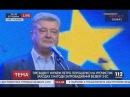 Порошенко выступил на торжественном мероприятии по случаю введения безвиза с ЕС, 10.06.2017