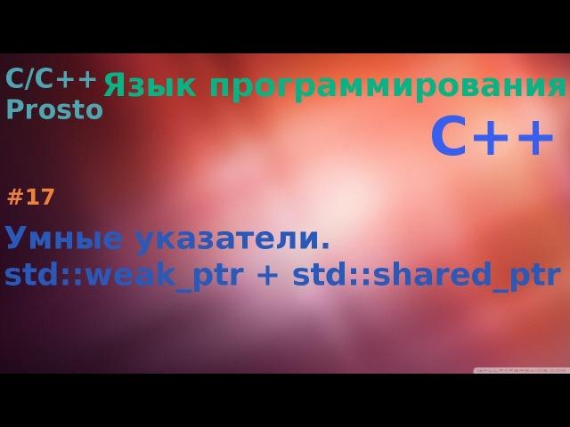 17 Умные указатели. shared_prt weak_ptr