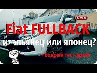 тестдрайв -- Fiat FULLBACK -- кто же ты...?