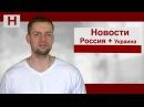 Паника бандеровцев Почему США отдадут Украину Как смелый киевлянин прогнал Порошенко