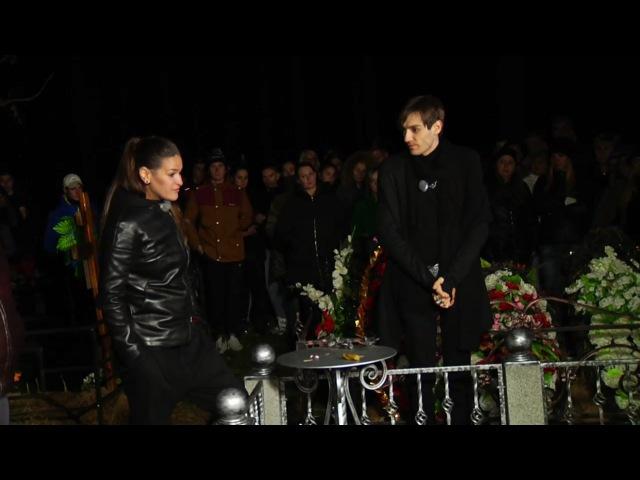 Экстрасенсы ведут расследование: Виктория Райдос и Александр Шепс - Работа на кладбище