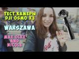 Тест новой камеры DJI Osmo x3 WARSZAWA. Встреча друзей. Поиск Moneygram Warszawa