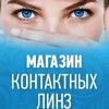 Контактные линзы Йошкар-Ола   «Хрусталик»