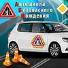 Автошкола Безопасного Вождения - Нытва