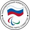 Паралимпийский комитет России