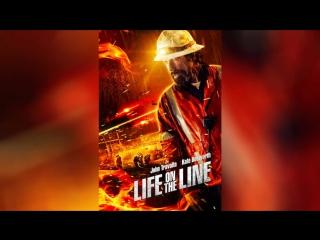 Жизнь на грани (2015)  