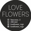 Цветы Магнитогорск | LOVE FLOWERS