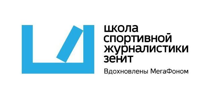 фото «Зенит» и «МегаФон» открывают школу спортивной журналистики