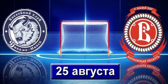 Динамо (Минск) - Витязь (Подольск) 0:1