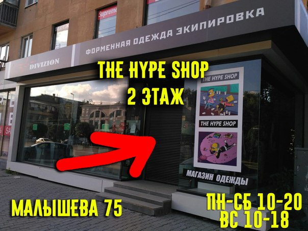 The hype shop спб