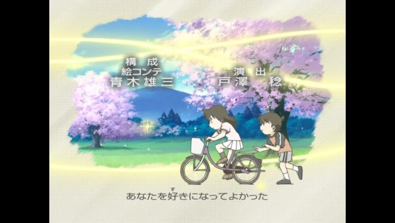 El Detectiu Conan - Ending - 21 - June Bride -Anata Shika Mienai- (ジューンブライド~あなたしかみえない~) [U-ka saegusa IN db]