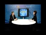 Обсуждения в студии #Тува24. Изменение маршрута федеральной трассы М-54 в Туве