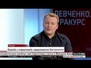 Дмитрий ПОТАПЕНКО_ Борьба с коррупцией в России - это борьба башен Кремля за дос