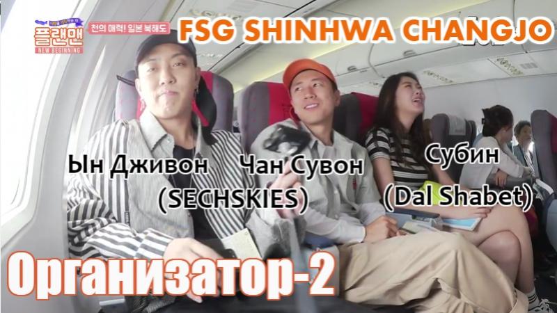 [FSG Shinhwa Changjo] Организатор. Новое начало | Plan Man season 2 / Гости Чан Сувон и Субин Эп. 3 (рус.суб)