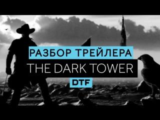 Разбор трейлера «Тёмная Башня» (The Dark Tower)