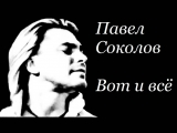 Павел Соколов - Вот и всё