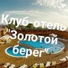 """Клуб-отель """"Золотой Берег"""""""