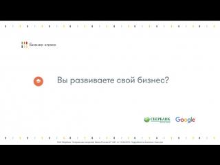 Бизнес класс г. Владимир
