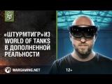 «Штурмтигр» из World of Tanks в дополненной реальности