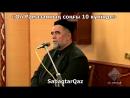 «Ол Қадір түніРамазанның соңғы 10 күнінде» Шейх Мұхаммед Садық Мұхаммед Юсуф
