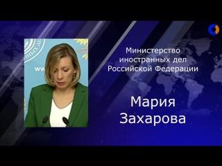 Мария Захарова - О войсках США у границ России в прибалтике