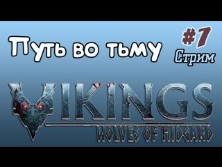 Путь во тьму | Vikings: Wolves of Midgard #7 [Стрим]