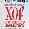 20 ноября/Хор сретенского монастыря/Grand Hall S
