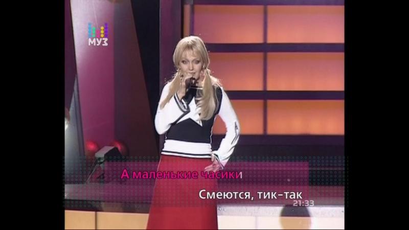 Валерия - Часики (Караокинг|Муз-ТВ) караоке (с субтитрами на экране)