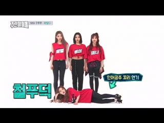 (Weekly Idol EP.312)MATILDA Singing 'Vitamine' ['마틸다'가 부릅니다 '비타민']