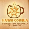 """Инклюзивная гончарная мастерская """"Капля Солнца"""""""