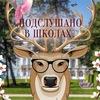 Подслушано в школах Гостилиц Лопухинки и Оржиц