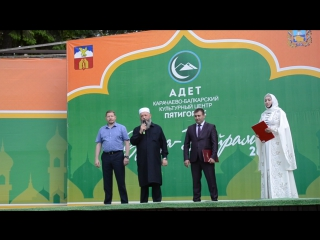 речь муфтий Ставропольского края Мухаммад- Хаджи Рахимов