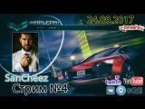 Need for Speed Carbon(2006) от SanCheez. Стрим №4. На джойсте от PS3. Онлайн трансляция.