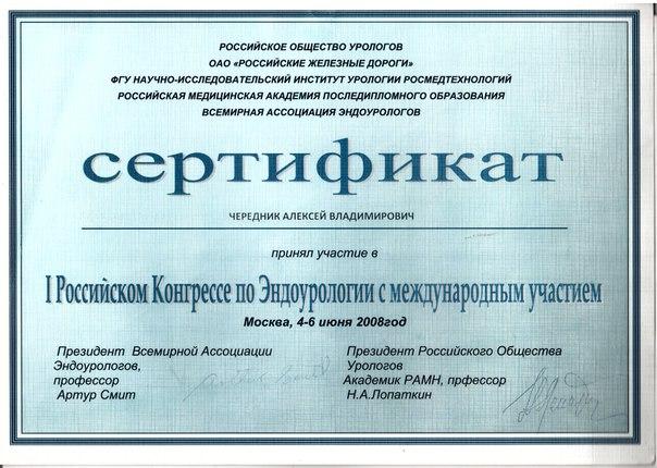 сертификационные циклы по урологии