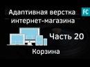 Создание интернет-магазина 20 Корзина. Адаптивная верстка сайта.