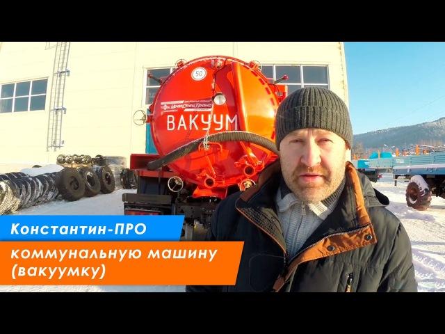 Коммунальная машина (вакуумка) на шасси КАМАЗ - УралСпецТранс